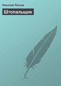 Николай Лесков -Штопальщик