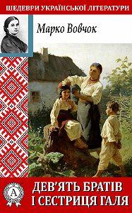 Марко Вовчок - Дев'ять братів і сестриця Галя