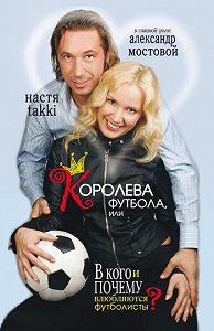 Настя Takki -Королева футбола, или В кого и почему влюбляются футболисты?