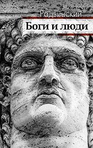 Эдвард Радзинский -Боги и люди