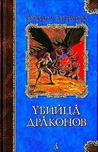 Роберт Сальваторе - Возвращение убийцы драконов