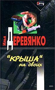 Илья Деревянко - Сны убийцы