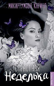 Карина Микиртумова -Страстная неделька