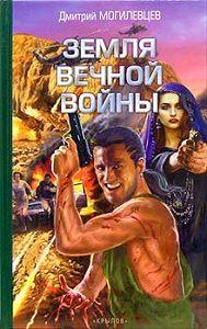 Дмитрий Могилевцев - Земля вечной войны