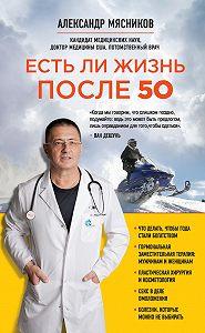 Александр Леонидович Мясников -Есть ли жизнь после 50