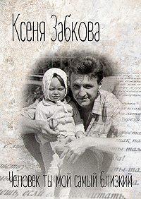 Ксеня Забкова -Человек ты мой самый близкий