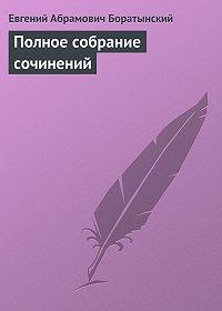 Евгений Баратынский, Евгений Боратынский - Полное собрание сочинений