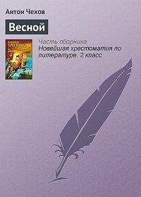 Антон Чехов -Весной