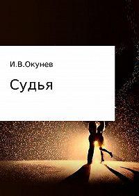 Игорь Окунев -Судья