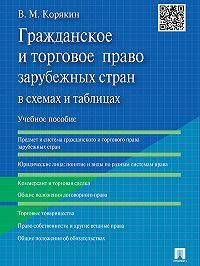 Виктор Корякин - Гражданское и торговое право зарубежных стран в схемах и таблицах. Учебное пособие