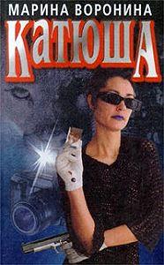 Марина Воронина -Катюша