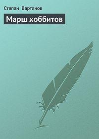 Степан  Вартанов -Марш хоббитов