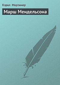 Кэрол  Мортимер -Марш Мендельсона