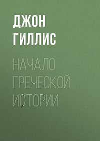 Джон Гиллис -Начало Греческой Истории