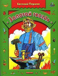 Евгений Пермяк -Золотой гвоздь