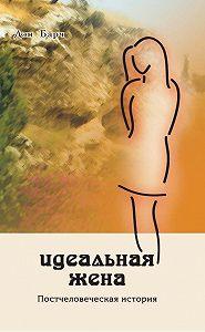 Дмитрий Барчук -Идеальная жена. Постчеловеческая история
