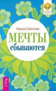Маруся Светлова -Мечты сбываются!