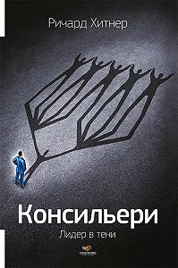 Ричард Хитнер -Консильери. Лидер в тени