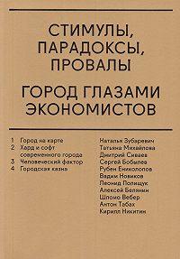 Василий Аузан -Стимулы, парадоксы, провалы. Город глазами экономистов (сборник)