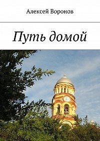 Алексей Воронов -Путь домой