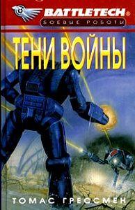 Томас Грессмен -Сумерки Кланов-6: Тени войны