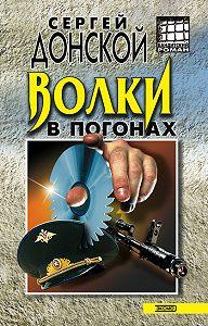 Сергей Донской -Волки в погонах
