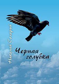 Николай Солярий -Черная голубка