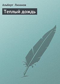 Альберт Лиханов -Теплый дождь