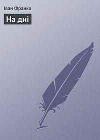 Іван Франко - На дні