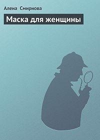 Алена Смирнова -Маска для женщины