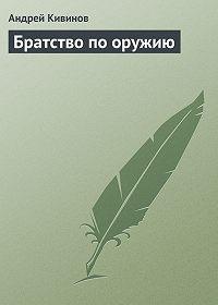 Андрей Кивинов -Братство по оружию
