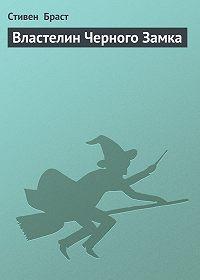 Стивен Браст -Властелин Черного Замка