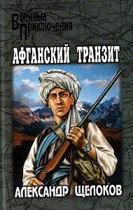 Александр Александрович Щелоков -Афганский транзит