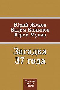 Юрий Жуков -Загадка 37 года (сборник)