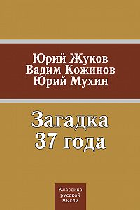 Юрий Мухин -Загадка 37 года (сборник)