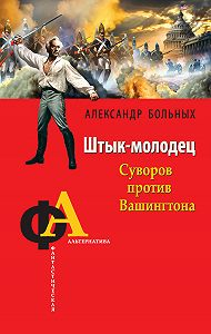 Александр Больных -Штык-молодец. Суворов против Вашингтона