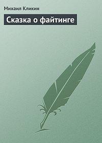 Михаил Кликин -Сказка о файтинге