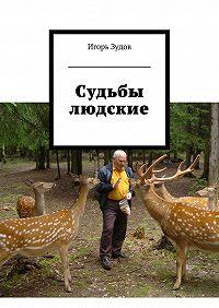 Игорь Зудов -Судьбы людские