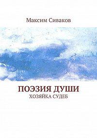 Максим Сиваков -Поэзиядуши. Хозяйка судеб