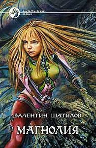 Валентин Шатилов -Магнолия