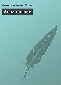 Антон Чехов -Анна на шее
