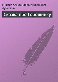 Михаил Александрович Каришнев-Лубоцкий -Сказка про Горошинку