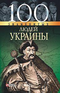 Т. Н. Харченко -100 знаменитых людей Украины