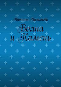Наталья Нальянова -Волна иКамень