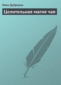 Иван Дубровин - Целительная магия чая
