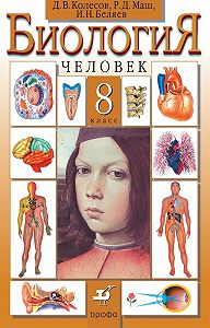 Реми Маш -Биология. Человек.8 класс