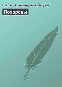 Николай Бестужев -Похороны