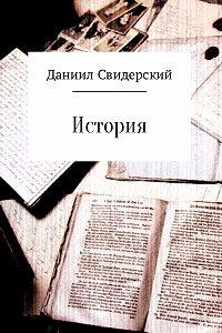 Даниил Свидерский -История