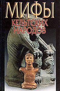 Надежда Широкова -Мифы кельтских народов