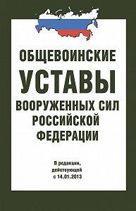Сборник -Общевоинские уставы Вооруженных Сил РФ
